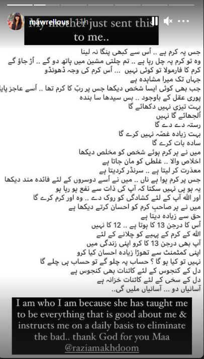 ماورہ حسین کیلئے والدہ کی نصیحت