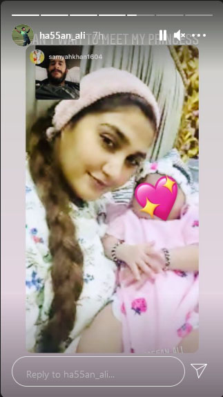 حسن علی بیٹی سے ملنے کیلئے بیتاب