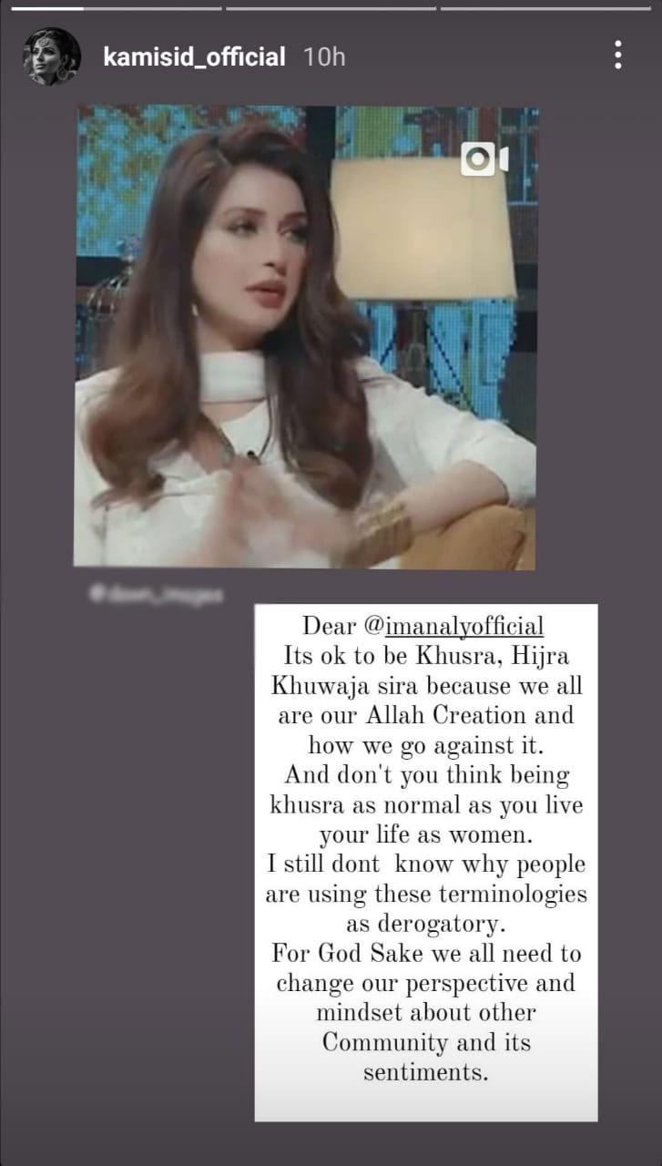 خواجہ سرا کامی سد کا ایمان علی کو کرارا جواب