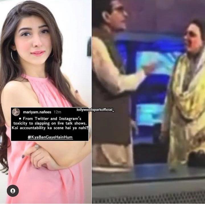 مریم نفیس کا فردوس عاشق اعوان کی ویڈیو پر ردعمل
