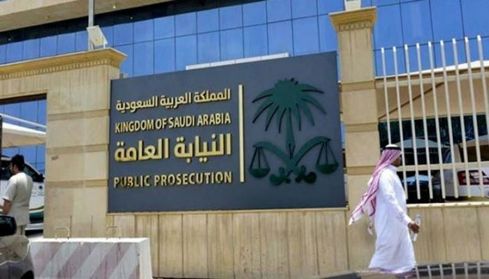سعودی عرب: منی لانڈرنگ پر 10 سال قید اور 50 لاکھ ریال جرمانہ ہوسکتا ہے، پبلک پراسیکیوشن