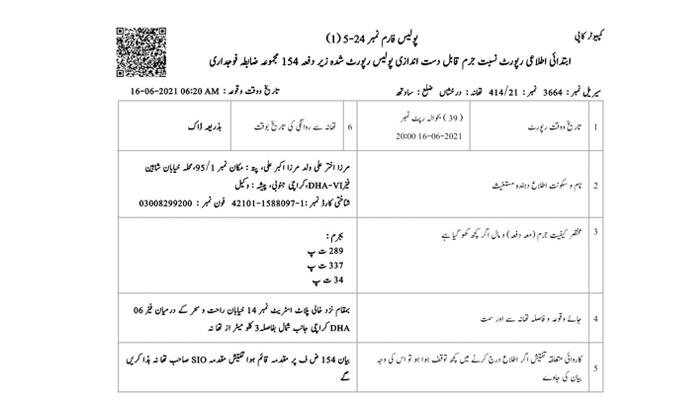 کراچی، مقامی ایڈووکیٹ کو پالتو کتوں نے بھنبھوڑ ڈالا