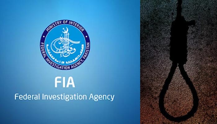 لاک اپ میں ملزم نے ازاربند سے خود کشی کی، ایف آئی اے