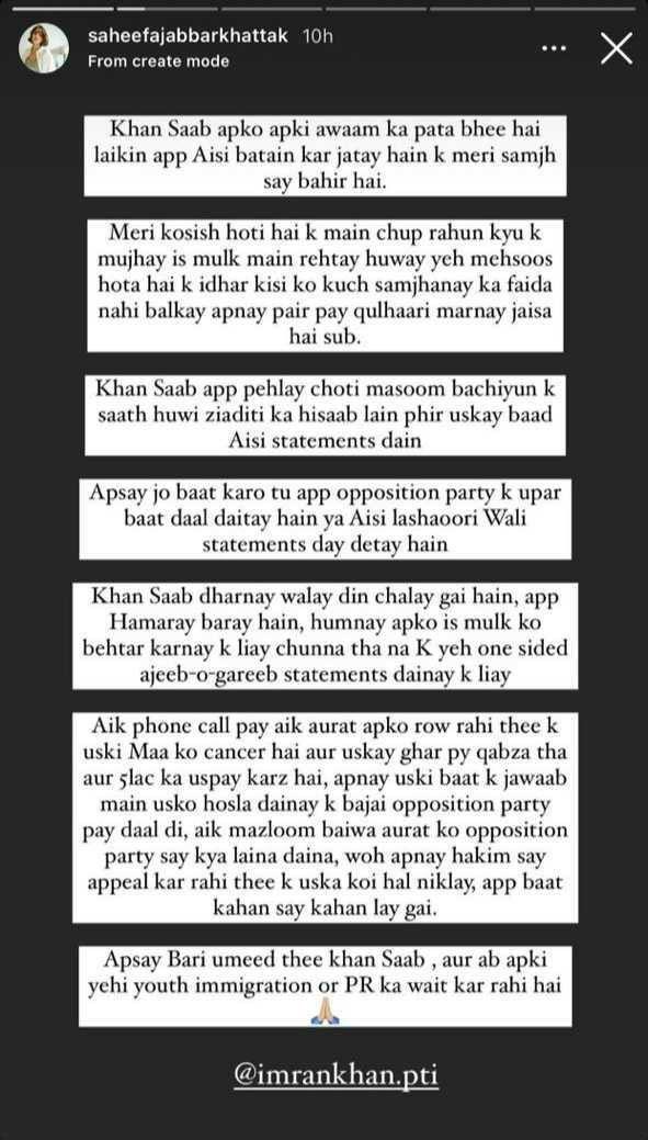 صحیفہ جبار خٹک کو عمران خان کے بیان نے مایوس کردیا