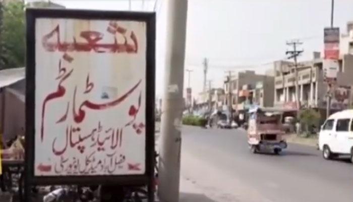 فیصل آباد: ملنے آنیوالا لڑکا لڑکی سمیت قتل