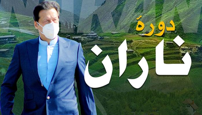 وزیر اعظم عمران خان ایک روزہ دورے پر ناران پہنچ گئے