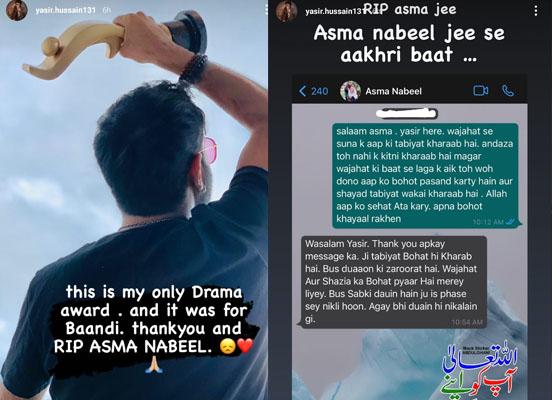 یاسر حسین کی آسمہ نبیل سے آخری گفتگو کا اسکرین شاٹ وائرل