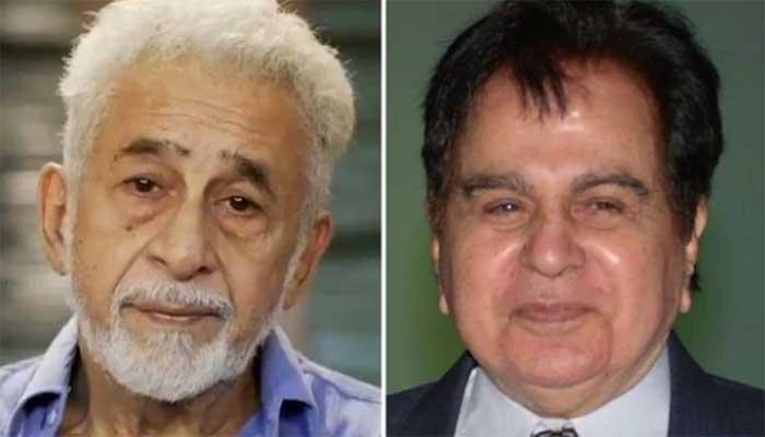 دلیپ کمار نے خود کو مخصوص اداکاری تک محدود رکھا، نصیر الدین شاہ