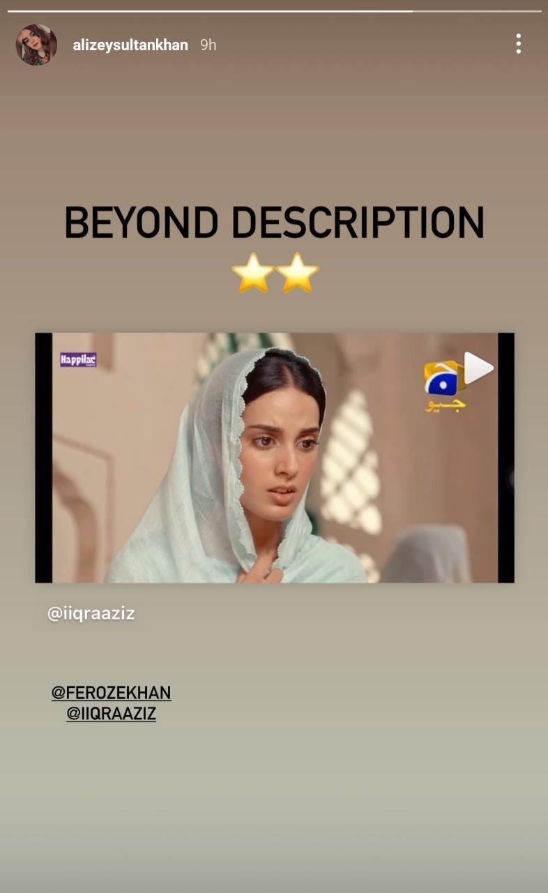 اہلیہ بھی 'خدا اور محبت' میں فیروز خان کی اداکاری سے متاثر