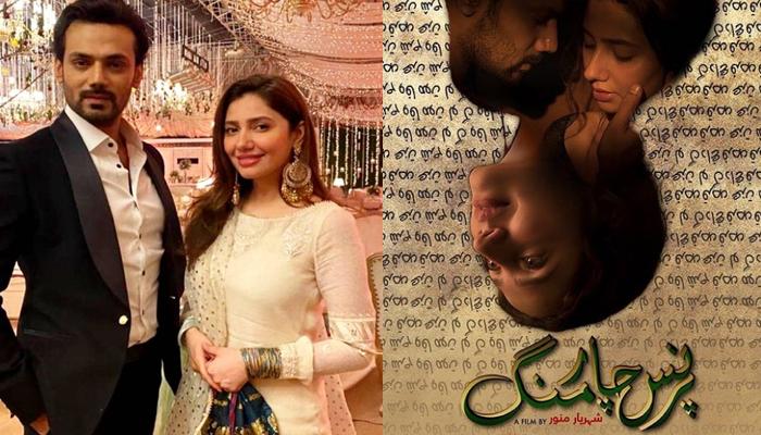 ماہرہ خان اور زاہد احمد کی فلم 'پرنس چارمنگ ' کا ٹریلر جاری