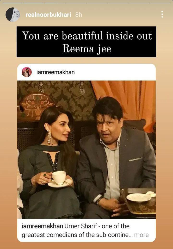 Noor Bukhari also praised Reema Khan and her husband