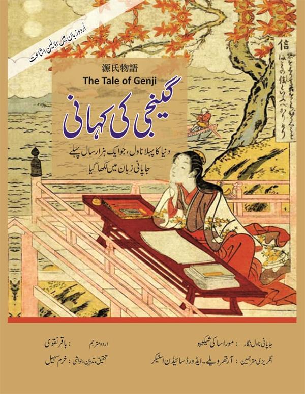 جاپانی میں لکھے گئے دنیا کے پہلے ناول گینجی کی کہانی کے اردو ترجمے کی تقریب رونمائی