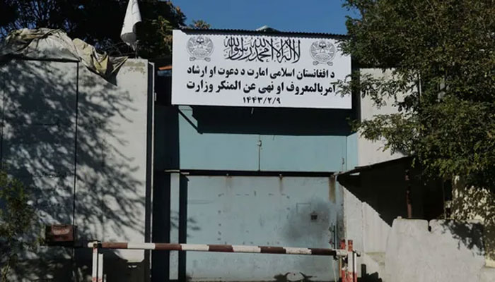 طالبان نے خواتین کی وزارت کو وزارتِ اخلاقیات میں تبدیل کردیا